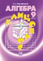 Тульчинская Алгебра 9 класс Блиц-опрос.Пособие для учащихся (Мнемозина)