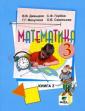 Давыдов Горбов Математика 3 класс 2 ч. Учебник (Вита-пресс)