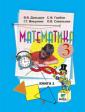 Давыдов Горбов Математика 3 класс 1 ч. Учебник (Вита-пресс)