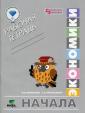 Ермакова Начала экономики. 5-6 класс Рабочая тетрадь (Вита-пресс)