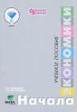 Ермакова Начало экономики. 5-6 класс  Учебное  пособие  (Вита-пресс)