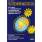 Липсиц Экономика. История и современная организация хозяйственной деятельности 7-8 класс Учебник (Вита-пресс)