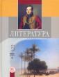 Хренова Литература 6 класс Учебник-хрестоматия В 2-х частях (ФГОС) (Мнемозина)