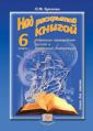 Хренова Над раскрытой книгой  Книга для чтения в 6  классе (Мнемозина)