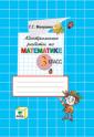 Микулина Контрольные работы по математике 3 класс (Вита-пресс) ст.50