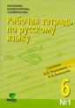 Репкин 6 класс Русский язык. Рабочая тетрадь №1 (Вита-Пресс)