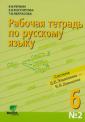 Репкин 6 класс Русский язык. Рабочая тетрадь №2 (Вита-Пресс)