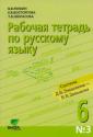 Репкин 6 класс Русский язык. Рабочая тетрадь №3 (Вита-Пресс)