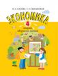 Сасова Экономика 4 класс  Тетрадь творческих заданий (Вита-Пресс)