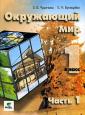Чудинова Окружающий мир 1 класс Учебник-тетрадь 1 часть (Вита-пресс)