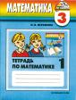 Истомина 3 класс  Математика.  Рабочая тетрадь № 1 ( 21век.)