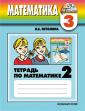 Истомина 3 класс  Математика.  Рабочая тетрадь № 2 ( 21век.)