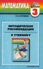 Истомина 3 класс  Математика. Методические рекомендации (21век.)