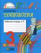 Конышева 3 класс