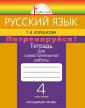 Корешкова 4 класс Потренируйся! Тетрадь для самостоятельных работ.Ч.1 (21век.)