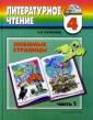 Кубасова 4 класс