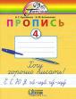 Кузьменко 1 класс Прописи. Хочу хорошо писать. Рабочая тетрадь Ч.4 ФГОС (21век.) ст.60