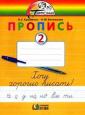 Кузьменко 1 класс Прописи. Хочу хорошо писать. Рабочая тетрадь Ч.2 ФГОС (21век.) ст.80