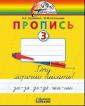Кузьменко 1 класс Прописи. Хочу хорошо писать. Рабочая тетрадь Ч.3 ФГОС  (21век.) ст.60