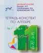 Ершова Тетрадь-конспект по алгебре 11 класс(Илекса)