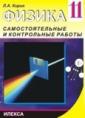 Кирик Самостоятельные и контрольные работы по физике  11 класс(Илекса)