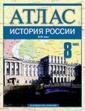 Атлас.  История России. XIX век. 8 класс /Пономарев