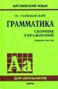 Голицынский Грамматика Сборник упражнений. 6-е издание (ПЕРЕПЛЕТ) (каро)