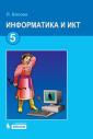 Босова Информатика 5 класс  Учебник (ЛБЗ)