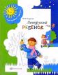 Безруких Леворукий ребенок в школе и дома  (Вентана-Граф)