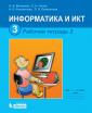 Матвеева Информатика 3 класс Рабочая тетрадь  2 часть. (ЛБЗ)