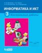 Матвеева Информатика 3 класс.Контрольные работы (ЛБЗ) ст.40
