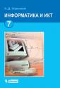 Угринович  7 класс Информатика. Базовый курс (ЛБЗ)