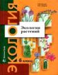 Былова 6 класс Экология растений. Учебное пособие (Вентана-Граф)