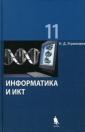 Угринович 11 класс Информатика. Базовый  курс (ЛБЗ)