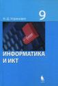Угринович  9 класс Информатика  и  ИКТ (ЛБЗ)