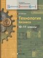 БЭК Дрондин 10-11 класс Технология бизнеса. Учебное пособие (Вентана-Граф)