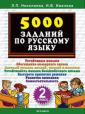 5000 ЗАДАНИЙ ПО РУССКОМУ ЯЗЫКУ. 2 КЛАСС (Экзамен)