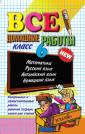 ВСЕ Домашние работы  6 класс  (ПОКЕТ)   (Экзамен)