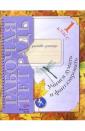 Виноградова 1-2 класс. Окружающий мир. Методика обучения. ФГОС. (Вентана-Граф)