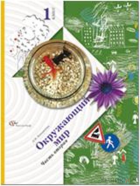 Виноградова 1 класс. Окружающий мир. Учебник Часть 2. ФГОС. (Вентана-Граф)