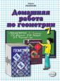 Домашние работы Геометрия Атанасян  7 класс (Экзамен)