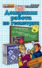 Домашние работы Геометрия Атанасян  8 класс (Экзамен)
