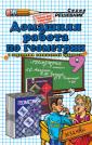 Домашние работы Геометрия Атанасян  9 класс (Экзамен)