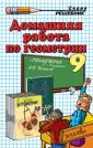 Домашние работы Геометрия Погорелов  9 класс (Экзамен)