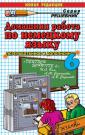 Домашние работы Немецкий Бим 6 класс (Экзамен)