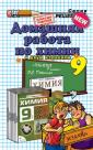 Домашние работы Химия Габриелян  9 класс (Экзамен)