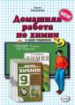 Домашние работы Химия Габриелян  9 класс(покет (Экзамен)