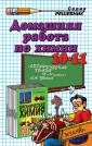 Домашние работы Химия Цветков 10-11класс (Экзамен)