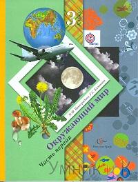 Виноградова 3 класс. Окружающий мир.  Учебник в  2-х частях. ФГОС. (Вентана-Граф)