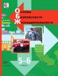 Виноградова  Основы безопасности жизнедеятельности. 5-6 класс Учебник ФГОС  (Новинка) (Вентана-Граф)